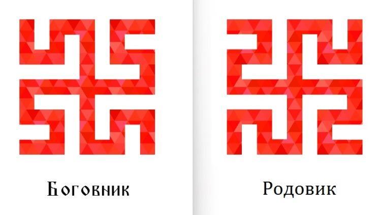 Боговник и Родовик это славянские обереги