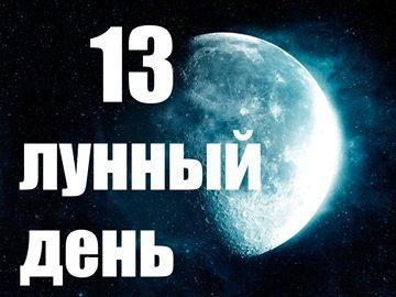 Знакомства 11 в лунный день: